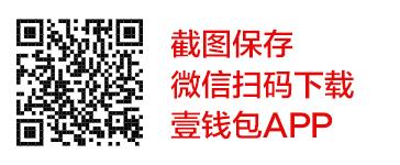 壹钱包APP下载.jpg