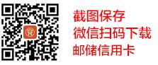 邮储信用卡APP.jpg