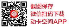 动卡空间app下载.png